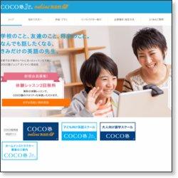 COCO塾メソッドジュニアサムネイル画像