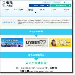 産経オンライン英会話サムネイル画像
